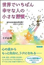 表紙: 世界でいちばん幸せな人の小さな習慣   リズ山崎