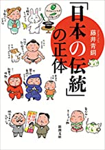 表紙: 「日本の伝統」の正体(新潮文庫) | 藤井青銅