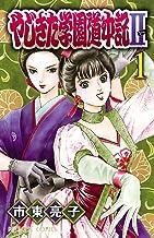 表紙: やじきた学園道中記II 1 (プリンセス・コミックス) | 市東亮子