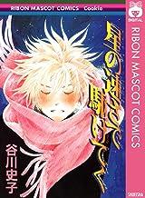 表紙: 星の速さで駆けてく (りぼんマスコットコミックスDIGITAL) | 谷川史子