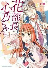 表紙: 花部長(52)と心乃ちゃん(17) (1) (角川コミックス・エース) | 吟華