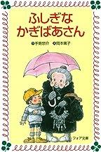 表紙: ふしぎなかぎばあさん かぎばあさんシリーズ (フォア文庫)   岡本颯子