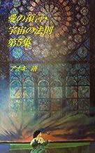 愛の預言・宇宙の法則 第5集