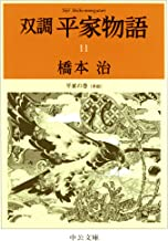 表紙: 双調平家物語11 平家の巻(承前) (中公文庫) | 橋本治