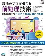 表紙: 現場のプロが伝える前処理技術 (Compass Booksシリーズ)   石井 大輔(Team AI 代表)