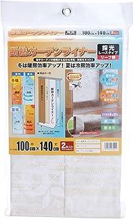 MEIWA 断熱カーテンライナー(採光レースリーフ柄) 100cm×140cm 2枚セット ベージュ