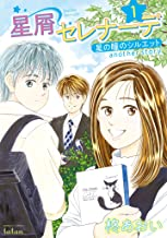 表紙: 星屑セレナーデ 星の瞳のシルエット another story 1巻 (タタンコミックス) | 柊あおい