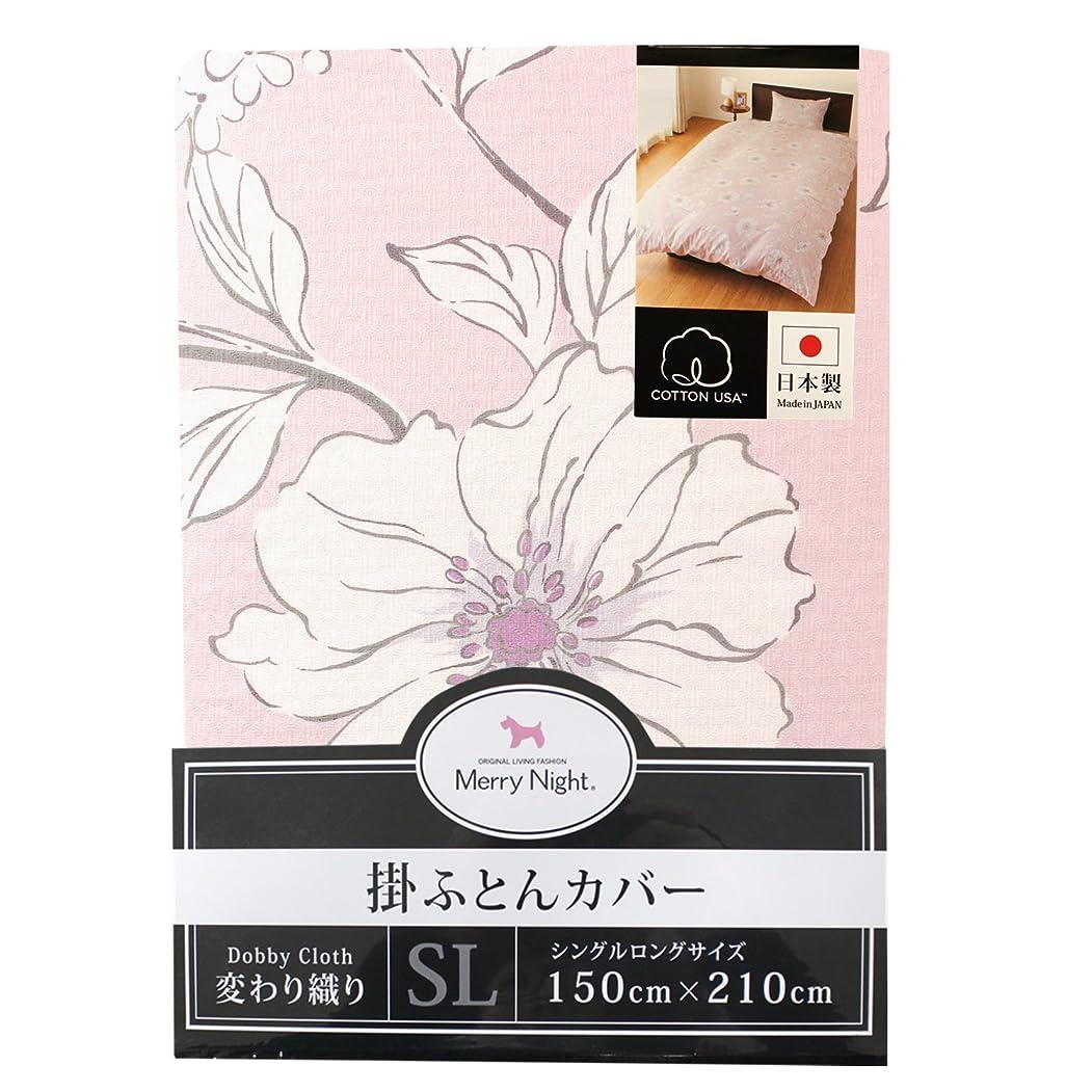 くぼみ同化するステートメントメリーナイト 日本製 綿100% ドビー織 掛布団カバー 「ボタニカ」 シングルロング ピンク DB224074-16