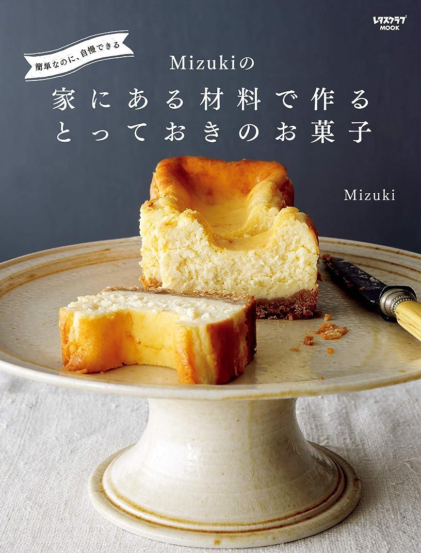 上流の不毛のローマ人簡単なのに、自慢できる Mizukiの 家にある材料で作るとっておきのお菓子 (レタスクラブMOOK)