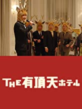 THE 有頂天ホテル