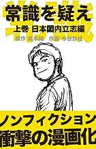 表紙: 常識を疑え!!上巻: 日本国内立志編   今谷 鉄柱