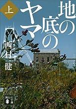 表紙: 地の底のヤマ(上) (講談社文庫) | 西村健