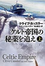 表紙: ケルト帝国の秘薬を追え(上) (扶桑社BOOKSミステリー) | ダーク・カッスラー