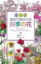 表紙: 散歩で見かける四季の花 | 金田一