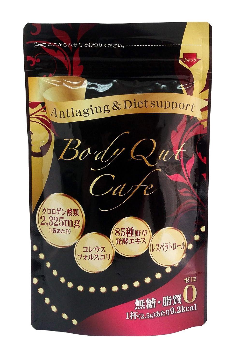 ハーブ絶え間ない有罪ボディキュットカフェ 75g 約30杯分 ダイエットコーヒー Body Qut Cafe (オリジナル)