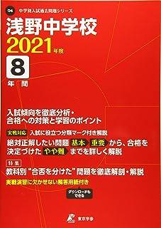 浅野中学校 2021年度 【過去問8年分】 (中学別 入試問題シリーズO4)