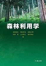 森林利用学