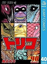 表紙: トリコ モノクロ版 40 (ジャンプコミックスDIGITAL) | 島袋光年