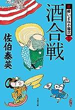 表紙: 酒合戦 新・酔いどれ小籐次(十六) (文春文庫) | 佐伯 泰英