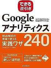 表紙: できる逆引き Googleアナリティクス Web解析の現場で使える実践ワザ240 ユニバーサルアナリティクス&Googleタグマネージャ対応 できる逆引きシリーズ | できるシリーズ編集部