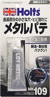 ホルツ 金属部分のピンホール・ヒビ補修 金属パテ ロイメタル 42g Holts MH109