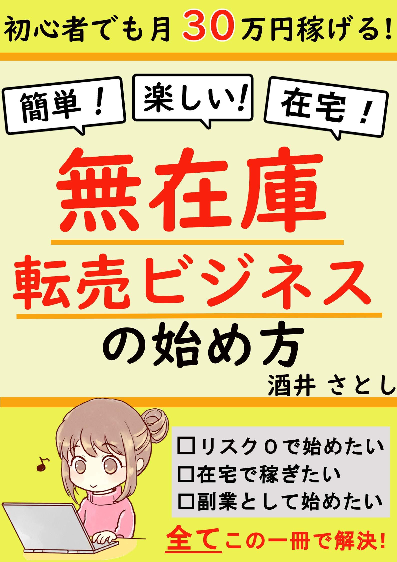 nisennijyunensaisinbannshoshinshademotukisannjyumannkasegeru muzaikotenbaibijinesunohajimekata zaitakuhukugyou buyma muzaikohannbai (Japanese Edition)