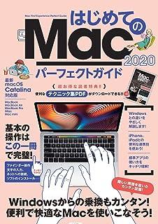 はじめてのMac パーフェクトガイド 2020 (macOS Catalina対応・最新版)
