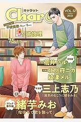 Char@ VOL.52 (Charaコミックス) Kindle版