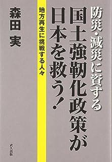 防災・減災に資する国土強靱化政策が日本を救う!―地方再生に挑戦する人々