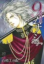 9番目のムサシ ゴースト アンド グレイ 1 (1) (ボニータコミックス)