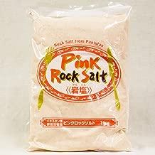 ピンクロックソルト 1kg