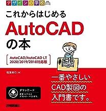 表紙: デザインの学校 これからはじめる AutoCADの本 [AutoCAD/AutoCAD LT2020/2019/2018対応版] | 稲葉 幸行