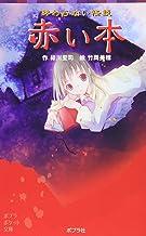 終わらない怪談 赤い本  (ポプラポケット文庫 児童文学・上級?)