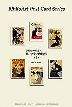 BiblioArt Post Card Series クラシックポスター E.サティの時代 (2) 6枚セット(解説付き)