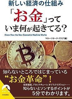 新しい経済の仕組み  「お金」っていま何が起きてる? (青春文庫)