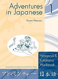 Adventures in Japanese Hiragana-Katakana Workbook (Level 1)