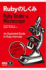 Rubyのしくみ Ruby Under a Microscope Kindle版