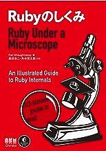 表紙: Rubyのしくみ Ruby Under a Microscope | PatShaughnessy