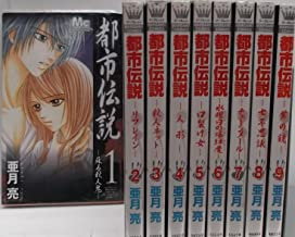 都市伝説 コミック 1-9巻セット (マーガレットコミックス)