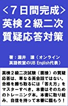 Practice for Q and A sessions of the Eiken second grade interview test to be done in seven days (Japanese Edition)