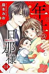 【単話売】年上の旦那様 14話 (恋愛白書パステル) Kindle版
