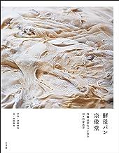表紙: 酵母パン 宗像堂 ~丹精込めたパン作り 日々の歩み方~ | 伊藤徹也