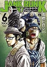 表紙: ジャンク・ランク・ファミリー 6 (ヤングチャンピオン・コミックス) | 高橋ヒロシ