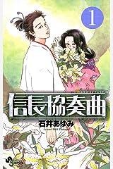 信長協奏曲(1) (ゲッサン少年サンデーコミックス) Kindle版