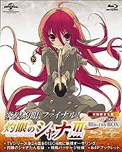 灼眼のシャナIII-FINAL- Blu-ray BOX (初回限定生産)