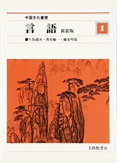 言語 (中国文化叢書)