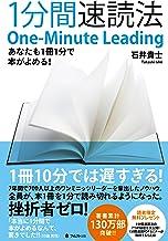 表紙: 1分間速読法   石井貴士