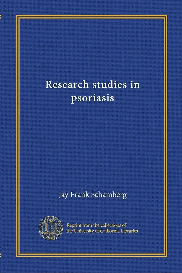 大惨事直接遠洋のResearch studies in psoriasis
