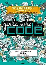 表紙: Girls Who Code 女の子の未来をひらくプログラミング | レシュマ・サウジャニ