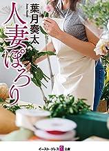 表紙: 人妻ぽろり (悦文庫) | 葉月奏太